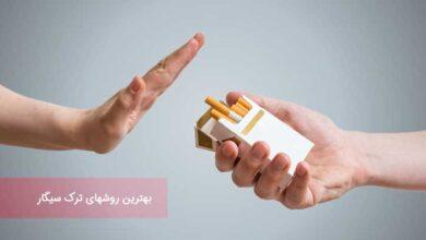 ترک مصرف سیگار