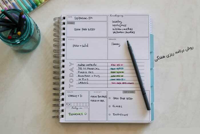 برنامه ریزی هفتگی