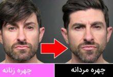 چهره مردانه زیبا قبل و بعد