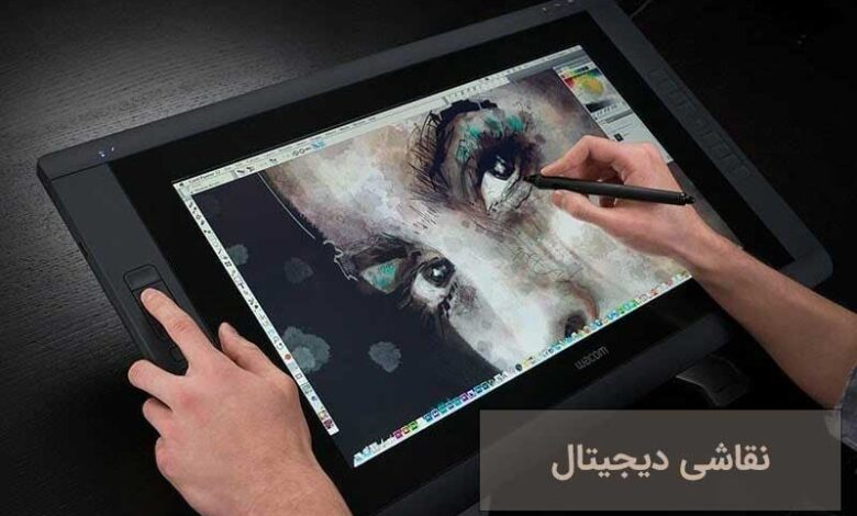 نقاشی دیجیتال